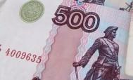 Купюра в 500 рублей
